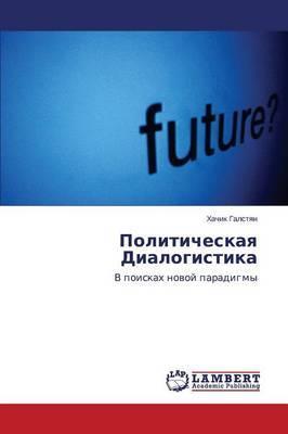 Politicheskaya Dialogistika