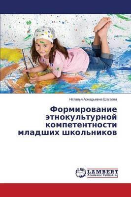Formirovanie Etnokul'turnoy Kompetentnosti Mladshikh Shkol'nikov