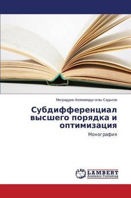 Subdifferentsial Vysshego Poryadka I Optimizatsiya