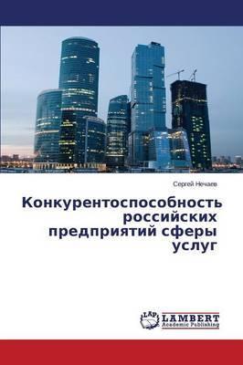 Konkurentosposobnost' Rossiyskikh Predpriyatiy Sfery Uslug