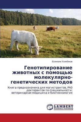 Genotipirovanie Zhivotnykh S Pomoshch'yu Molekulyarno-Geneticheskikh Metodov