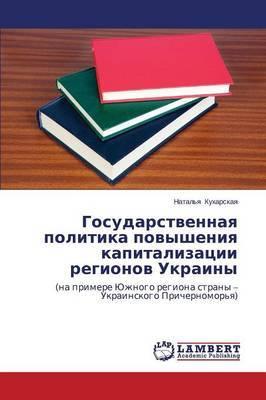 Gosudarstvennaya Politika Povysheniya Kapitalizatsii Regionov Ukrainy