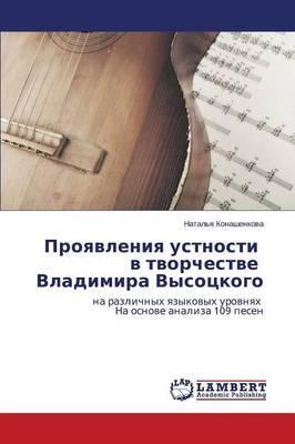 Proyavleniya Ustnosti V Tvorchestve Vladimira Vysotskogo