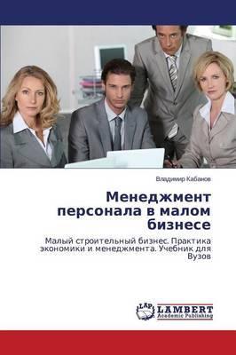 Menedzhment Personala V Malom Biznese