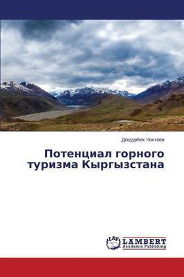 Potentsial Gornogo Turizma Kyrgyzstana
