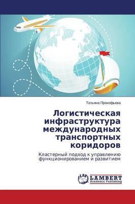 Logisticheskaya Infrastruktura Mezhdunarodnykh Transportnykh Koridorov