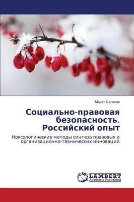 Sotsial'no-Pravovaya Bezopasnost'. Rossiyskiy Opyt