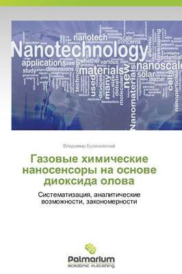 Gazovye Khimicheskie Nanosensory Na Osnove Dioksida Olova