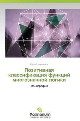 Pozitivnaya Klassifikatsiya Funktsiy Mnogoznachnoy Logiki