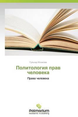 Politologiya Prav Cheloveka