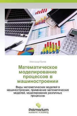 Matematicheskoe Modelirovanie Protsessov V Mashinostroenii