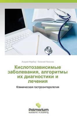 Kislotozavisimye Zabolevaniya, Algoritmy Ikh Diagnostiki I Lecheniya