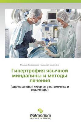 Gipertrofiya Yazychnoy Mindaliny I Metody Lecheniya