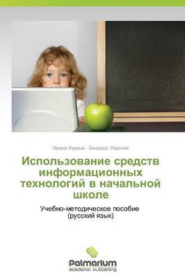 Ispol'zovanie Sredstv Informatsionnykh Tekhnologiy V Nachal'noy Shkole