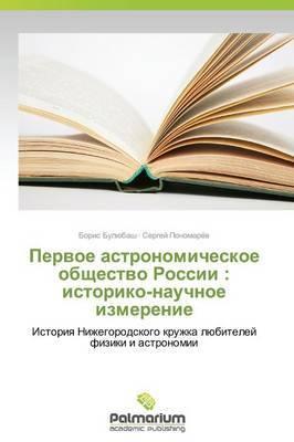 Pervoe Astronomicheskoe Obshchestvo Rossii: Istoriko-Nauchnoe Izmerenie