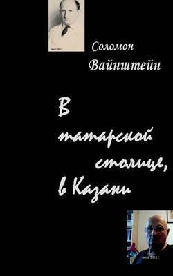 In Der Tatarischen Hauptstadt, in Kasan