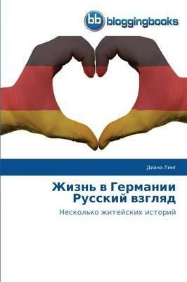 Zhizn' V Germanii Russkiy Vzglyad
