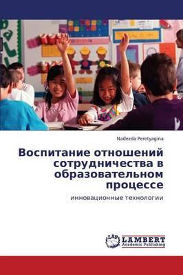 Vospitanie Otnosheniy Sotrudnichestva V Obrazovatel'nom Protsesse