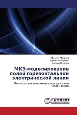 Mke-Modelirovanie Poley Gorizontal'noy Elektricheskoy Linii