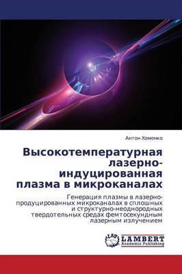 Vysokotemperaturnaya Lazerno-Indutsirovannaya Plazma V Mikrokanalakh