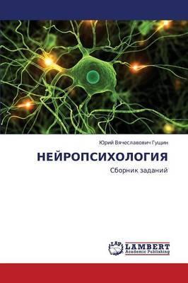 Neyropsikhologiya