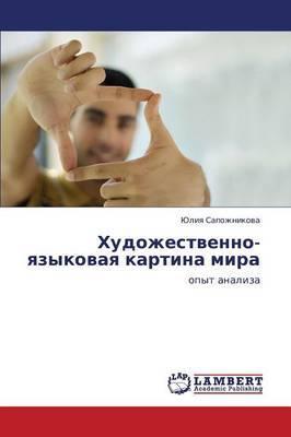 Khudozhestvenno-Yazykovaya Kartina Mira