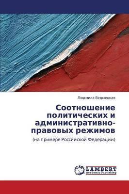 Sootnoshenie Politicheskikh I Administrativno-Pravovykh Rezhimov
