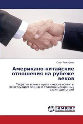 Amerikano-Kitayskie Otnosheniya Na Rubezhe Vekov