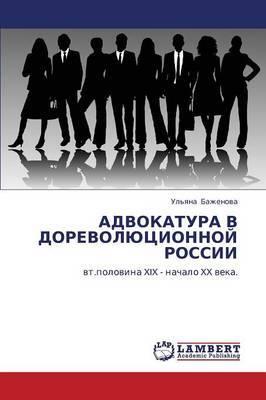 Advokatura V Dorevolyutsionnoy Rossii