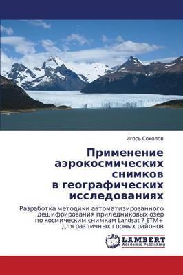Primenenie Aerokosmicheskikh Snimkov V Geograficheskikh Issledovaniyakh