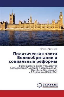 Politicheskaya Elita Velikobritanii I Sotsial'nye Reformy