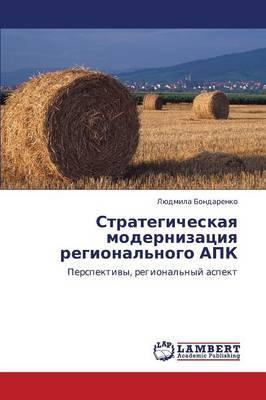 Strategicheskaya Modernizatsiya Regional'nogo Apk