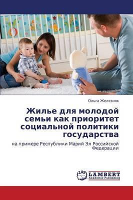 Zhil'e Dlya Molodoy Sem'i Kak Prioritet Sotsial'noy Politiki Gosudarstva