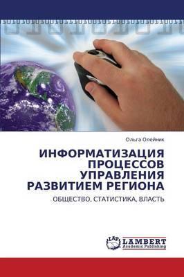 Informatizatsiya Protsessov Upravleniya Razvitiem Regiona
