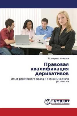 Pravovaya Kvalifikatsiya Derivativov