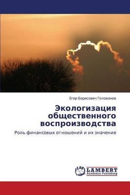 Ekologizatsiya Obshchestvennogo Vosproizvodstva