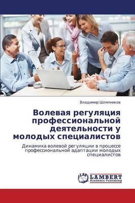Volevaya Regulyatsiya Professional'noy Deyatel'nosti U Molodykh Spetsialistov