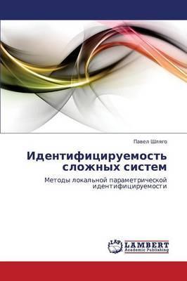 Identifitsiruemost' Slozhnykh Sistem