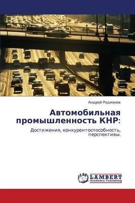 Avtomobil'naya Promyshlennost' Knr