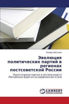 Evolyutsiya Politicheskikh Partiy V Regionakh Postsovetskoy Rossii