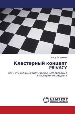 Klasternyy Kontsept Privacy