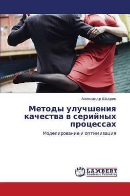 Metody Uluchsheniya Kachestva V Seriynykh Protsessakh