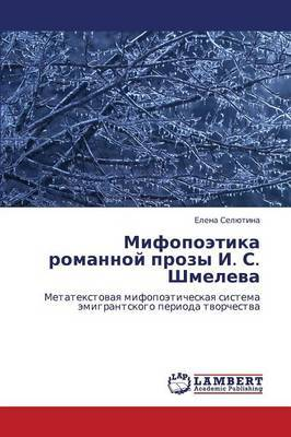 Mifopoetika Romannoy Prozy I. S. Shmeleva