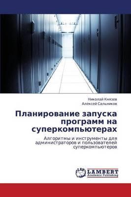 Planirovanie Zapuska Programm Na Superkomp'yuterakh