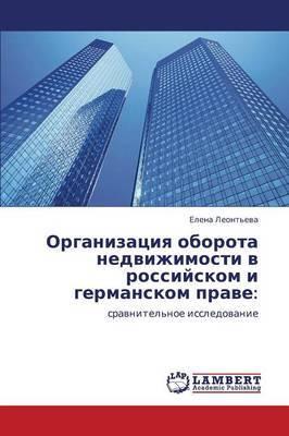 Organizatsiya Oborota Nedvizhimosti V Rossiyskom I Germanskom Prave