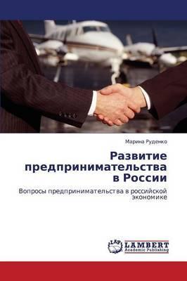 Razvitie Predprinimatel'stva V Rossii