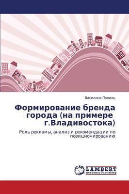 Formirovanie Brenda Goroda (Na Primere G.Vladivostoka)
