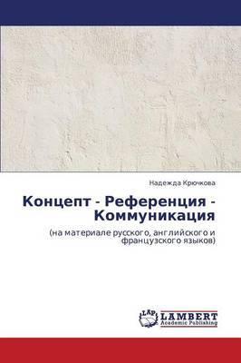 Kontsept - Referentsiya - Kommunikatsiya