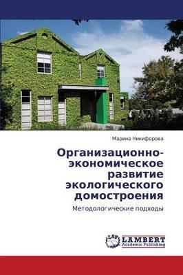Organizatsionno-Ekonomicheskoe Razvitie Ekologicheskogo Domostroeniya