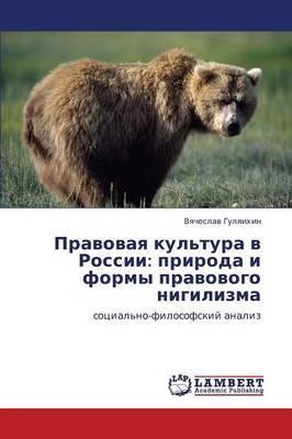 Pravovaya Kul'tura V Rossii: Priroda I Formy Pravovogo Nigilizma